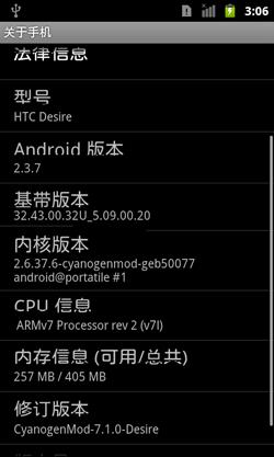 HTC Desire CM2.3.7 官方原版 rom截图