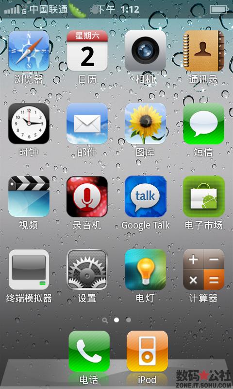 Desire G7 超高仿Iphone4 2.3.2 ROM截图