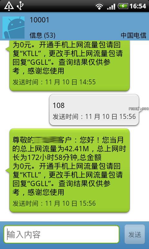 HTC Desire_CM7_2.3.7_本地化优化版 屏蔽广告截图
