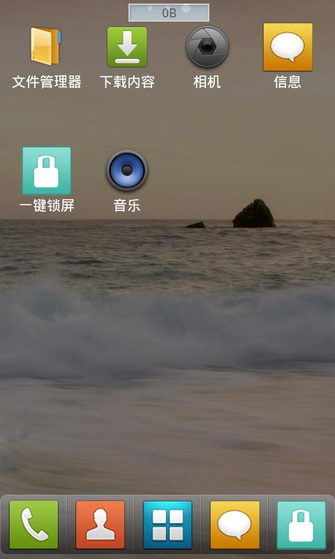 大器晚成G7最给力ROM,CM最新源码2.3.7本地编译汉化,倾心发布截图