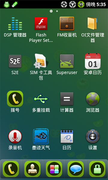 [2011.11.15]HTC Desire G7_CM7_2.3.7 优化内核截图