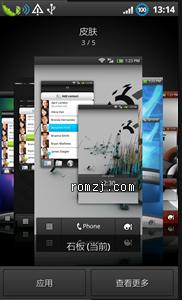 HTC G7_2.3.3_Sense2.1+3.0特效_RCMixS_v2.0本地优化版 稳定体验截图