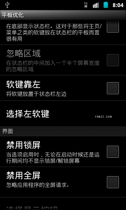 HTC Desire G7 基于官方稳定版打造 系统性能优化 省电 流畅截图