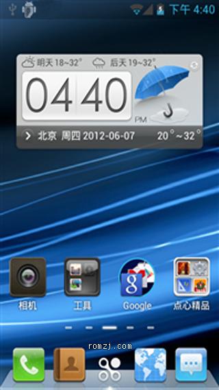[点心OS]点心针对Google Nexus I9250 定制ROM(120809)截图
