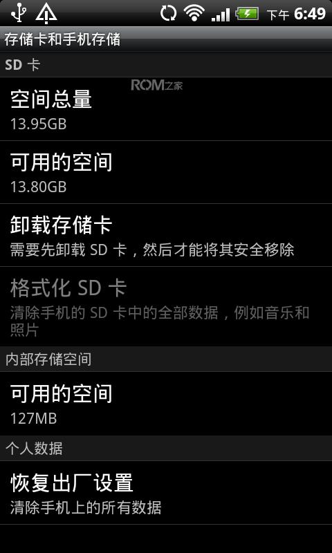 HTC Desire G7 A2SD_data2ext自由选择集成版截图