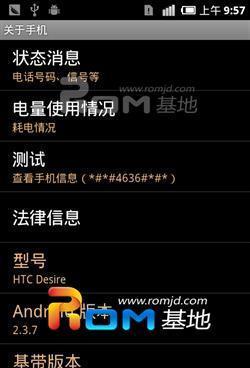 HTC Desire G7 终极 2.3.7 完美版 精简谷歌服务截图