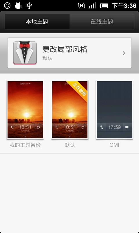 [稳定版]MIUI 2.3.7c ROM for HTC Desire G7截图