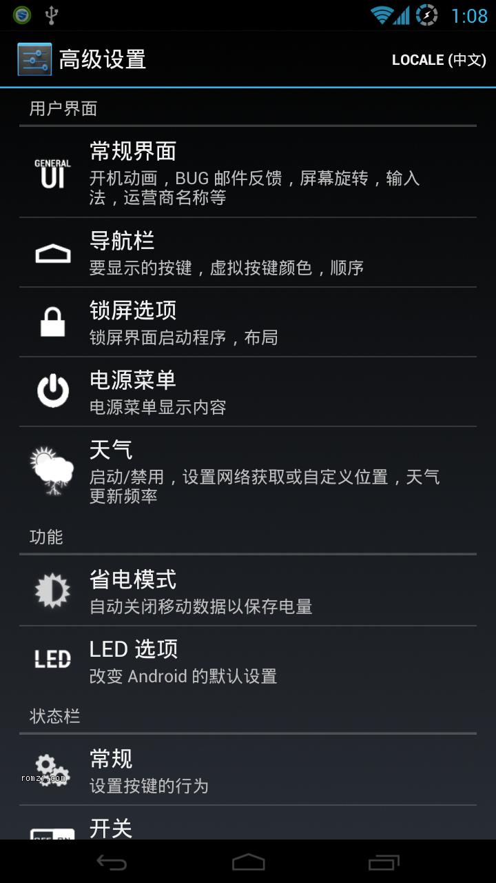 三星 Galaxy Nexus LB-GN AOKP_CM9 第二版 Mod by bino 精简版截图