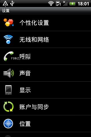 HTC Wildfire S G13 最新官方ROM纯净版截图