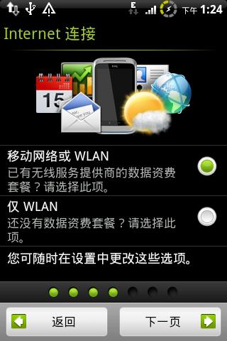 HTC Wildfire S A510e 2.1.0美化精简更多特性截图
