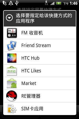 全面优化HTC Wildfire S A510e 2.2.0快速 精简 稳定 长期使用截图