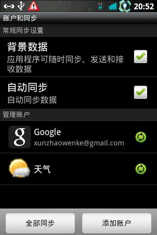 HTC Wildfire S A510e 2.3.3 极致优化美化截图