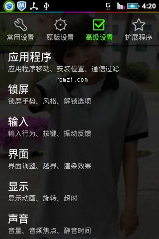 HTC Wildfire S 完整root 基于CM7.2编译优化 清新风格截图