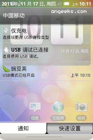 HTC Wildfire S超级精简深度透明美化ROM截图
