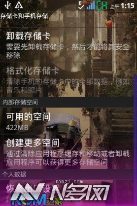HTC Wildfire S G13 2.3.5 基于国行RUU v8.2_data2sd 稳定流畅截图