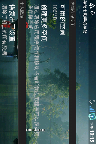 HTC Wildfire S G13 v8.4 基于国行RUU 稳定流畅截图