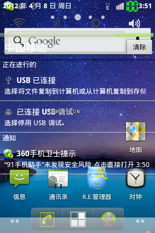 HTC Wildfire S G13 v10.6 CM7全透上阵 精简google服务截图