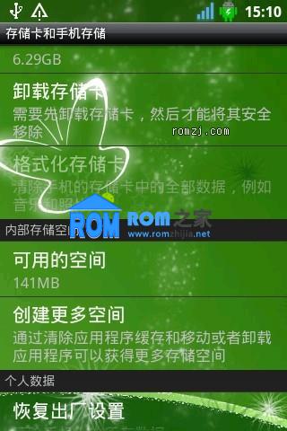 HTC Wildfire S 完整ROOT 精简 稳定 全局透明截图
