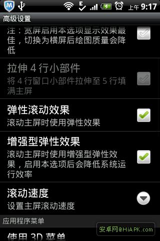 Wildfire S G13 删除SENSE 原生android 界面 2.3.3ROM截图
