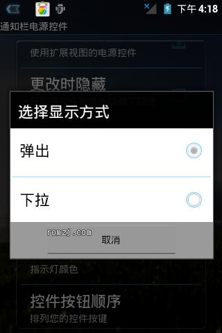 HTC Wildfire S 小清新系列第九版_延续强悍功能截图