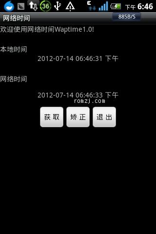 HTC G13 2.3.3极致美化纯系统 完全的ROOT权限 最新最稳定的3.07版本授权和su截图