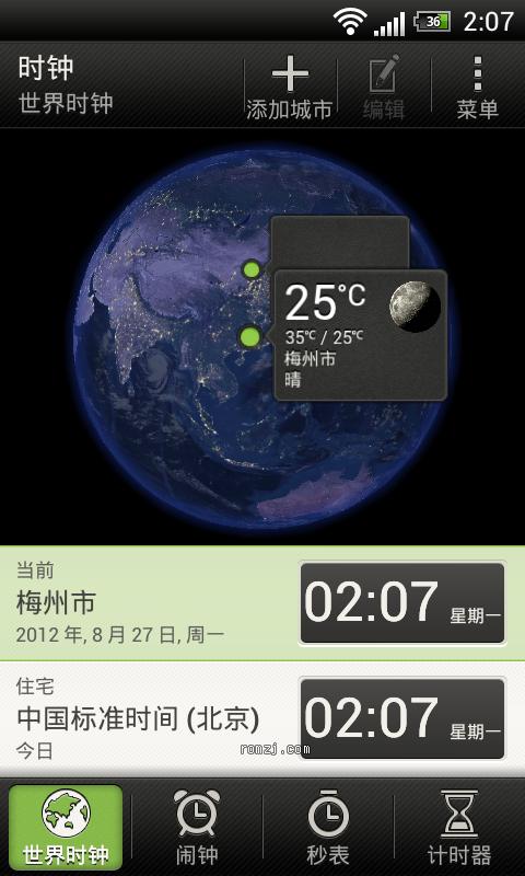 HTC G12 Superb Sense4.0a S4拨号 短信归属 图标切换 人脸解锁 v1.0截图