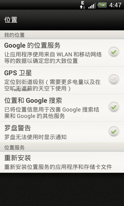 HTC Desire S(G12) 基于VU测试第三版 本地化修改制作截图