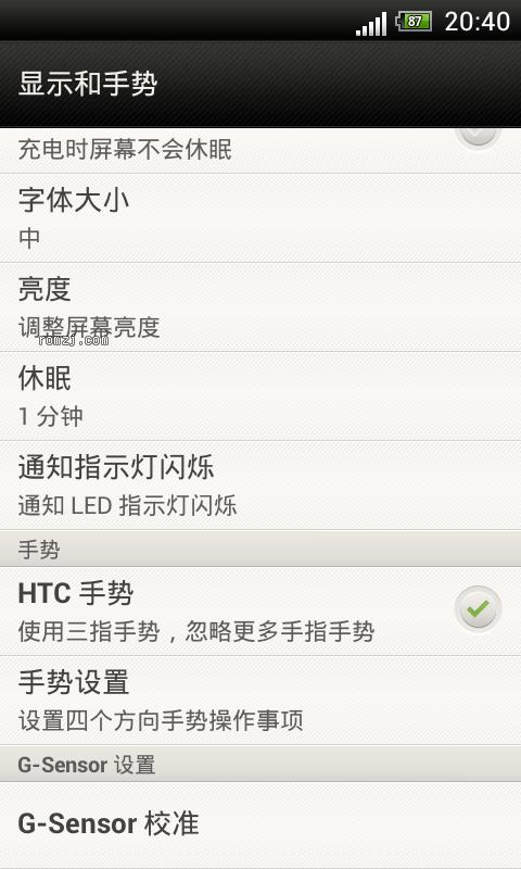 HTC G12 8.24 完整sense4.0 完整特效 完整页面动画 完整ROM+毒蛇工具箱截图