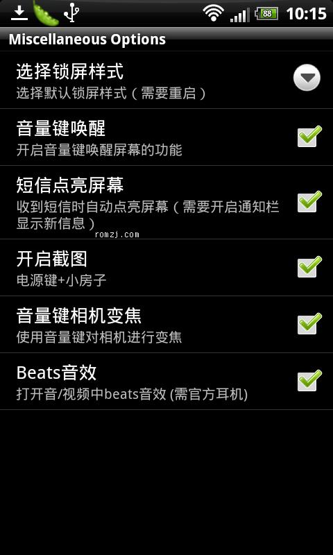 HTC Desire S 官方内核 G12直刷 稳定省电 归属地 tweaks截图