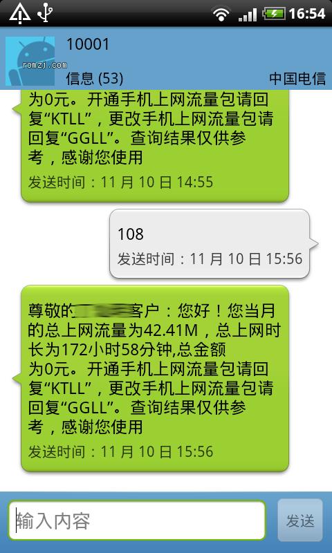 [12.06]HTC Desire S_CM7_2.3.7_最后的CM7 稳定 流畅截图