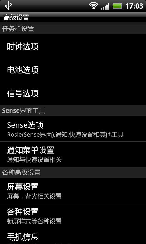 HTC Desire S G12 基于Endymion V3.1 本地化精简汉化优化截图