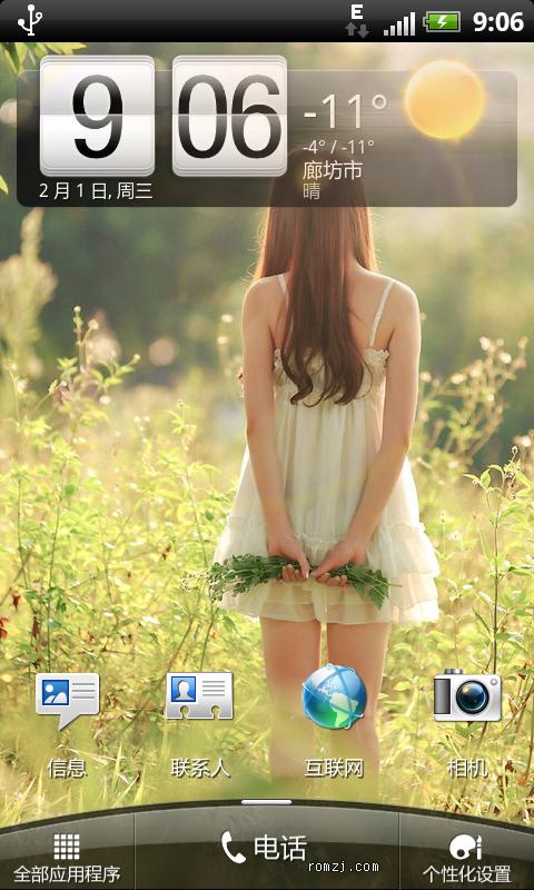 HTC Desire S 基于VirtuousAffinity2.05 适用机型自动匹配截图