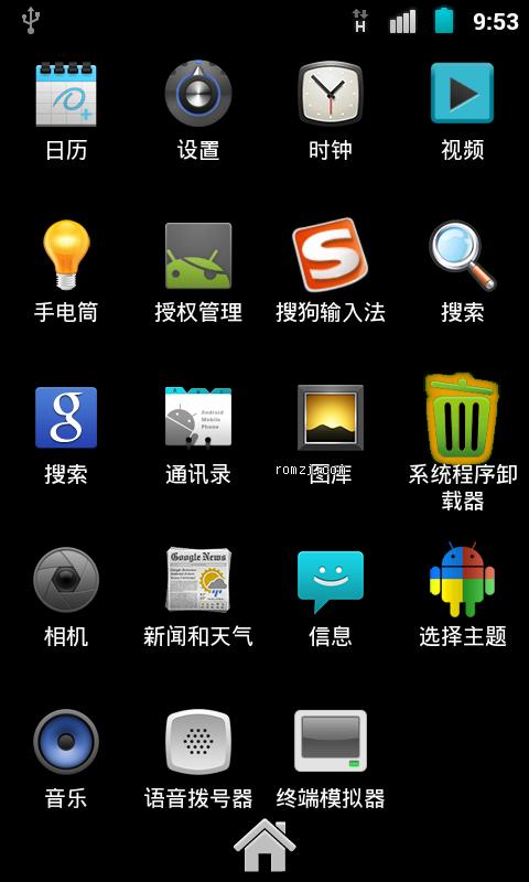 HTC Desire S_CM7.2_省电_稳定_流畅_0315_添加新功能截图