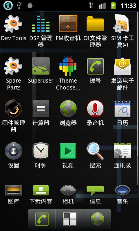 [Stable 7.2.0] Cyanogen团队针对HTC Desire S G12定制ROM截图