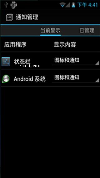 [点心OS] 点心针对Desire S G12定制ROM(120809) 截图