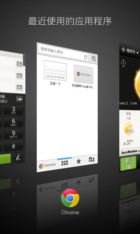 HTC G12 Olympic Sense4.0a 流畅省电 官方样式 独有优化技术 V1.3截图