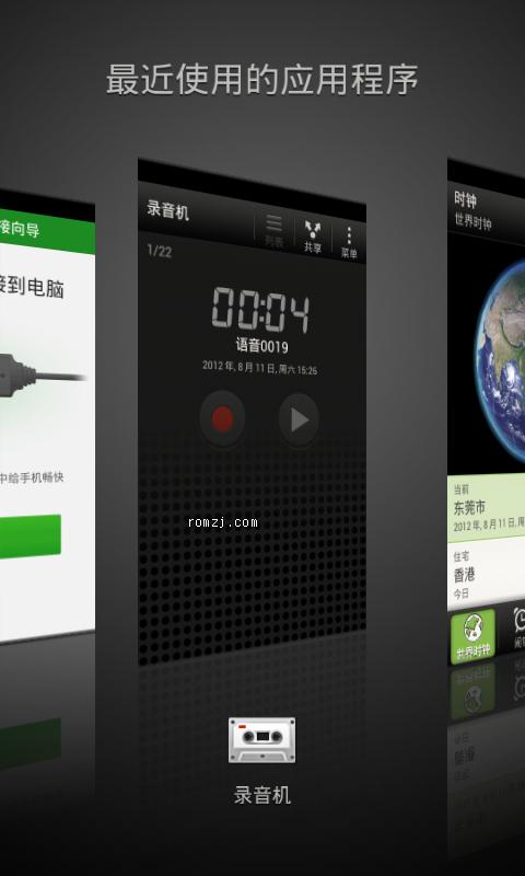 HTC Desire(G12) 毒蛇版Sense4A 流畅 稳定 强大截图