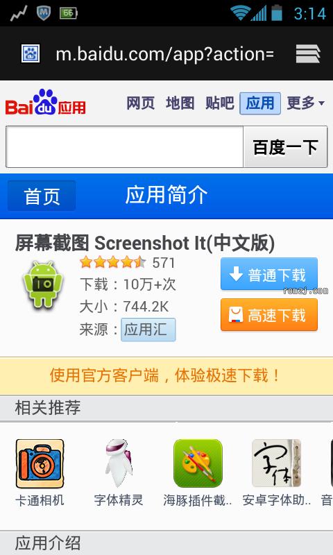 HTC G12 果冻豆 安卓4.1.1 谷歌原生 无敌流畅 V1.0截图