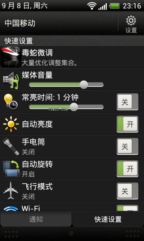 HTC G12 sense4 WIFI热点完美修复 总能给你惊喜截图