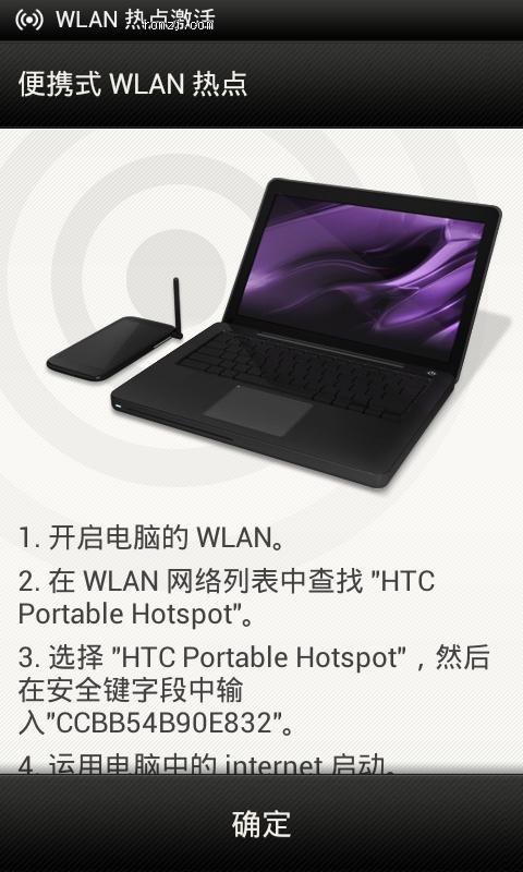 HTC G12 移植ONE V最新sense4.0a 极速流畅 热点可用 相机完美V1.0截图
