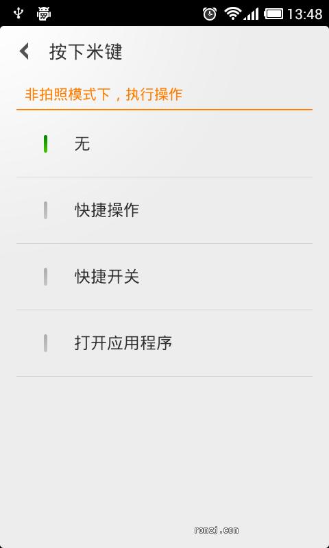 HTC G12 MIUI-V4-9.21 精简 优化 官方增强版截图