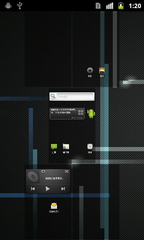 [Stable 7.2.0] Cyanogen团队针对HTC Hero G3 (GSM版)定制ROM截图