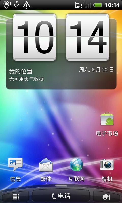 HTC Desire HD 基于virtuous v1.29.0本地化制作截图