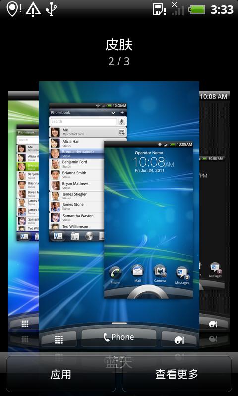 HTC Desire HD 移植最新金字塔原版ROM截图