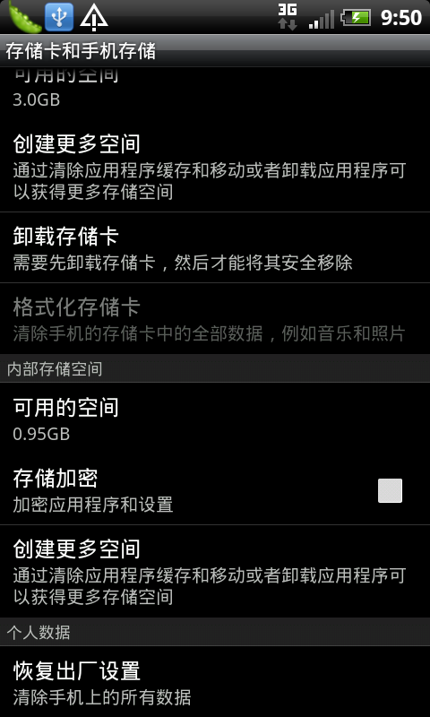 HTC Desire HD 2.3.5+sense3.5,稳定流畅,省电快速版截图