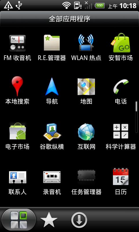 HTC Desire HD 基于WWE 2.50 Sense2.1_3.0元素 S12 截图
