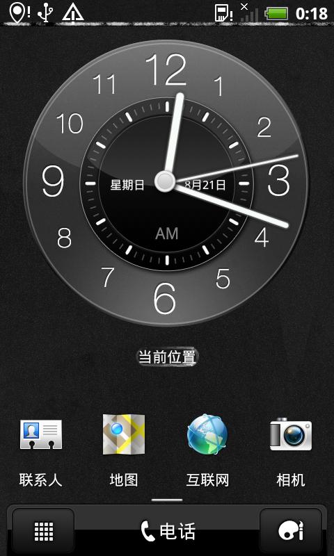 HTC Desire HD 2.3 定制 ROM 精简优化 省电 稳定截图