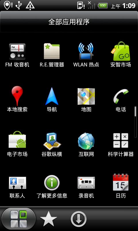 HTC Desire HD_2.3.7 Sense2.1_3.0组件 S3D截图