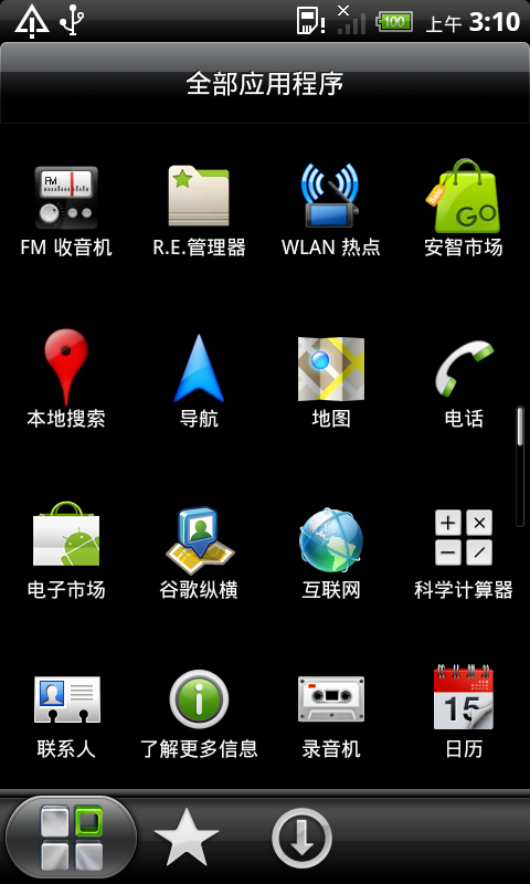 HTC Desire HD 基于港版2.37 Sense2.1 S11 3D截图
