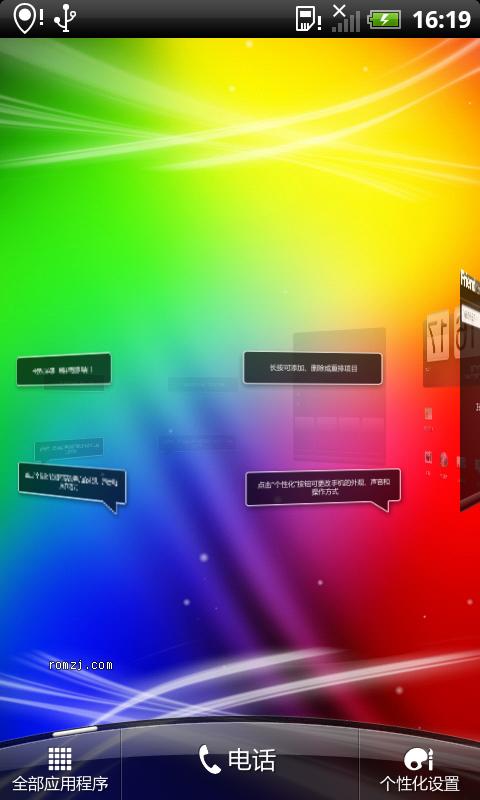 基于VirtuousAffinity2.05适用机型自动匹配Desire HD截图